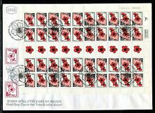 Israel 1992 MNH Anemone Tete-Beche Sheet Bale IrS35 on 1st Day Cover FDC. x21822