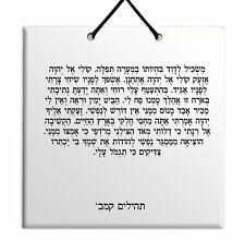 Hebrew Book of Psalms Ceramic TILE holy bible Tehillim Chapter 142 תהילים עברית