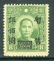 China 1942 Japan Occupation $500/8¢ Dah Tung Unwmk w/o dah Scott 9N57a MNH T833