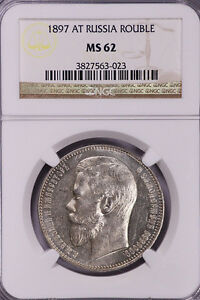 NGC-MS62 1897 AT RUSSIA ROUBLE SILVER LUSTER UNC