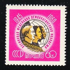 Russia 1960 MNH Sc 2396 Mi 2436 Badge,Races,cultures,workers,globe,secale **