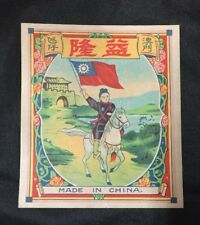 Vintage Yick Loong firecracker label CHINESE FLAG BRAND;  no crackers!!  fcp36