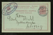 BULGARIA STATIONERY STO 1909 LIBRARY CENTRAL DECOLE + OVAL CACHET