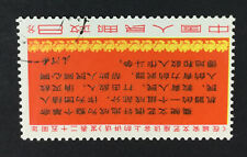 MOMEN: PRC CHINA USED LOT #8674
