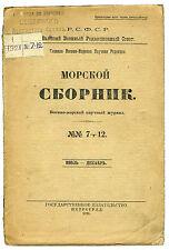1921 Военно Морской Сборник Naval Milatary magazine Russian Antique book