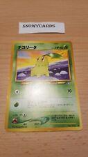 Japanese - Chikorita - No.152 - Pokemon Card - Neo Genesis