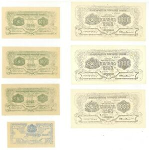 Bulgaria Play Paper Money, 1945 similar to official issue, but with 50 &100 leva