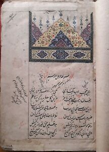VINTAGE ARABIC/URDU ATTRACTIVE MANUSCRIPT BOOK, 111 LEAVES-222 PAGES.
