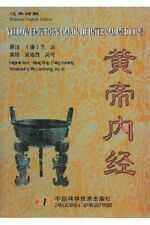 Yellow Emperor's Canon of Internal Medicine (English & Chinese Edition)