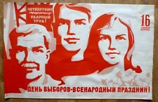 HUGE SOVIET SOCIALIST ART RUSSIA ELECTION CAMPAIGN POSTER STATE NATIONAL HOLIDAY