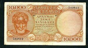 Greece (P182a) 10,000 Drachmai 1947