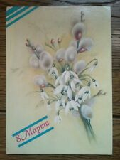 Vintage Russian USSR 8th March International Women's Day Snowdrops 1988