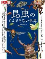 A tremendous world of insects  JAPAN BOOK