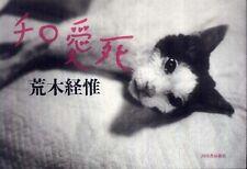 """NOBUYOSHI ARAKI Photo Book """"Chiro Died with Love"""" 2010 Free Ship Brand New"""