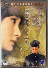 Shaw Brothers: Fallen Petals (1967) CELESTIAL TAIWAN DVD ENGLISH SUB