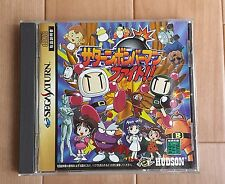 Sega Saturn Bomberman Fight !! SS game Hudson Tested&working