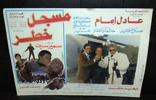 Set of 7 صور فيلم مصري  مسجل خطر, عادل امام Egyptian Arabic Lobby Card 90s