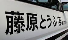 2x Fujiwara Tofu Initial D AE86 TOYOTA Grand 912 mm decals stickers