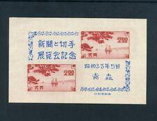 JAPAN  1948  Communications Exhibition  Miniature Sheet  SG MS479  MH / MM