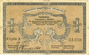 "China Harbin 1 Ruble Currency ""Double Dragon"" Banknote 1919"