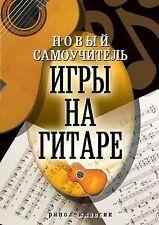 Novyj Samouchitel 'Igry Na Gitare (russische Ausgabe) von sladkova, alte GA Wladimir