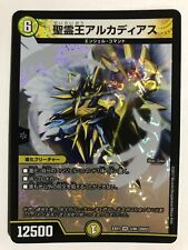 Duel Masters 2002 DMEX01 3/80 Very Rare Alcadeias Lord of Spirits Japanese
