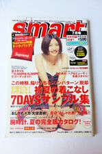 Japanese Men's Fashion Magazine 'Smart' 6/2007 from Japan  Stussy Stickers