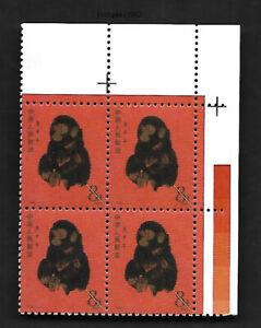 China 1980 T46 New Year Monkey Block Imprint Corner SPECIMEN Bar Regular Gum 樣票