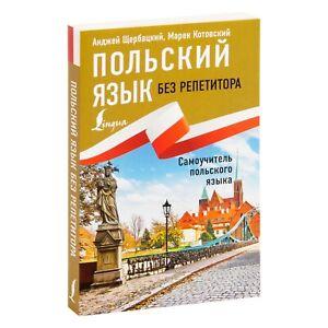 Польский язык без репетитора. Самоучитель польского языка Polish study guide