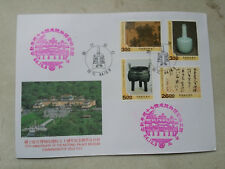 China Taiwan FDC-1995-70th anniversary of the national palace museum