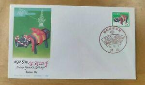 日本牛年邮票纪念首日封 Japan Nippon 年賀 Bamboo Ox Cow Lunar Zodiac New Year stamp FDC 1985