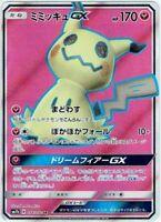 Pokemon Card Japanese Mimikyu GX SR 054/050 Full Art SM7b