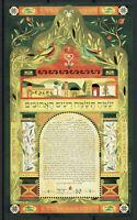 Israel 2019 MNH Ketubah Marriage 1v M/S Cultures Traditions Stamps