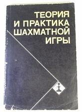 Теория и практика шахматной игры.  Russian book. 1981.