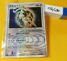 POKEMON JAPANESE RARE CARD HOLO CARTE 076/090 ARCEUS JAPAN 2009 Shiny