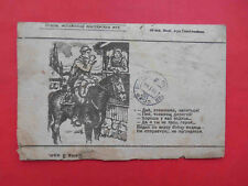 USSR 1944 Cavalry soldier and woman. Russian WWII propaganda cover, field post