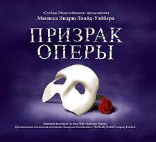 Phantom of the Opera Musical Призрак Оперы CD Original Russian Edition 2015