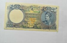 CrazieM World Bank Note - 1944-45 Greece 100 Drachmai - Collection Lot m206