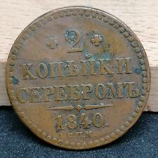 Russian 2 Kopecks Serebrom coin 1840 - Izhora Mint