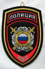 Russian Police Embroidered Banner Pennant Ensign 22x15 cm