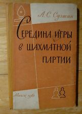 USSR Soviet Chess  for professional players by Suetin in Russian 1961
