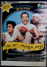 VINTAGE Israel EROTICA CULT FILM Movie POSTER Yehuda Barkan CANDID CAMERA Hebrew