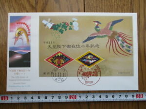 Japan Stamp First Day Cover The 10th Anniv. of Imperial Enthronement 1999