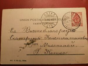 *Finland /Russia -Cartepostale  1903* 3 kop carmin  *Hamina to Kotka*