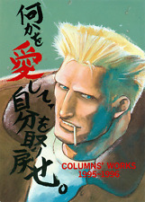 Steet Fighter Doujinshi Dojinshi Guile Cammy Sakura + Ryu Chun Li vs Bison Find