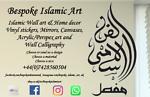 Bespoke Islamic Art