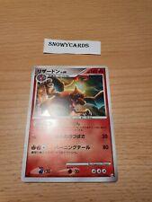 Japanese - 1st Edition - Charizard - 017/090 - Holo - Rare - Pokemon Card - Pt4