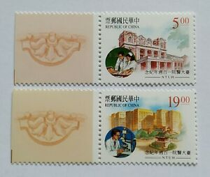1995 Taiwan Centennial National University Hospital Stamps 台湾台大医院一百周年纪念邮票(Lot B)