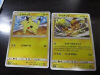 Pokemon card SM9a 014-015/055 Pikachu Raichu Night Unison Japanese