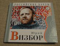 Soviet bard YURI VIZBOR book poems songs CD Юрий ВИЗБОР книга CD на русском NEW